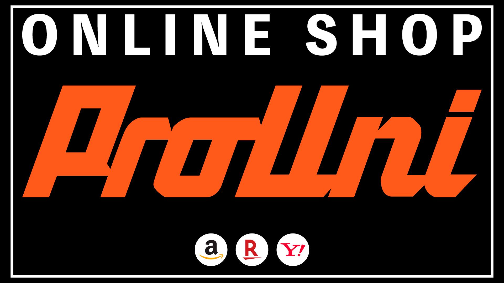 プロユニ ロゴ ブランド